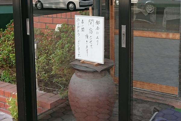 中華料理屋・菜園 閉店のお知らせ