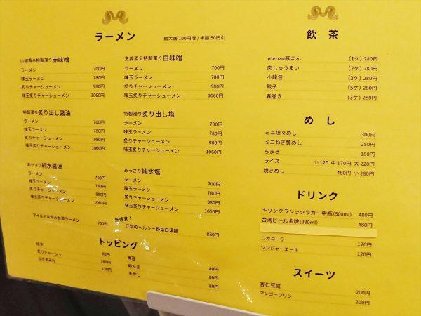 メンゾー・メニュー表