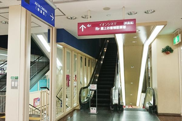 イオンシネマ江別店