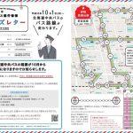 北海道中央バスダイヤ改正