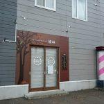 カフェ&レストラン樹林