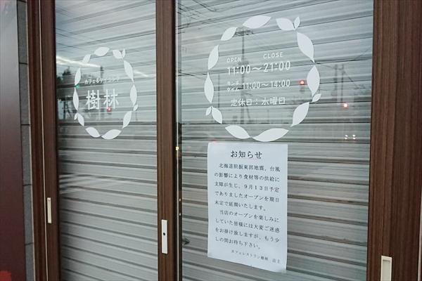 オープン延期のお知らせ