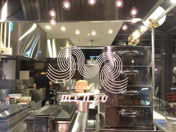 麺蔵(メンゾー)野幌店