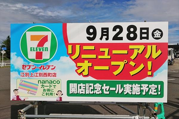 セブンイレブン江別上江別西町店リニューアルオープン
