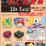 秋の感謝祭・収穫祭(旧町村農場)2019