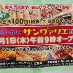 100円ベーカリーサンヴァリエ江別店オープン日告知