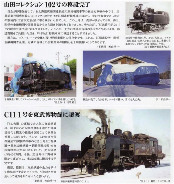 C11 1号機・東武鉄道に譲渡