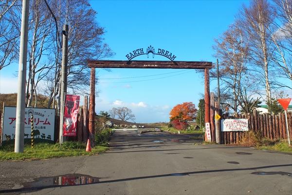 アースドリーム角山農場入口