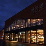 夜の江別蔦屋書店
