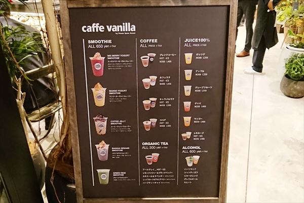 カフェ バニラ・メニュー