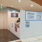 アイフォンクリア江別店