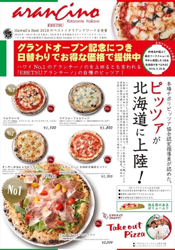 アランチーノ・テイクアウトピザメニュー