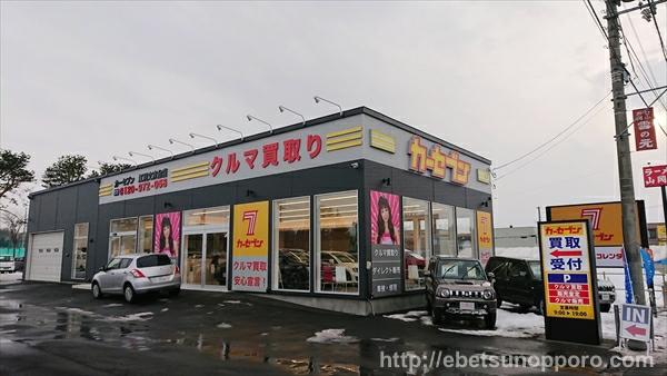 カーセブン 江別文京台店