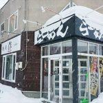 ラーメン麺屋 作(saku)