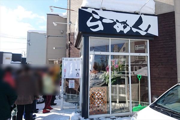 ラーメン新店舗・麺屋作