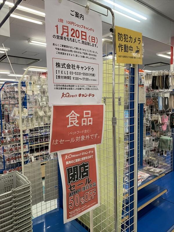 キャンドゥ西友厚別店閉店