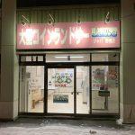 大型コインランドリー・ジャバ野幌店
