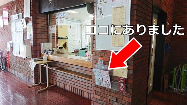 野幌公民館・窓口