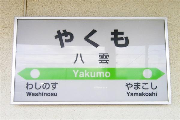 八雲駅・駅名標