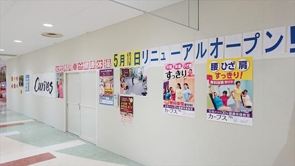 カーブス・イオンタウン江別店