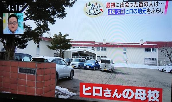 江別市立大麻小学校