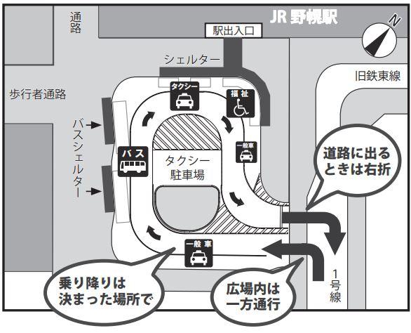野幌駅南口駅前ロータリー交通ルール