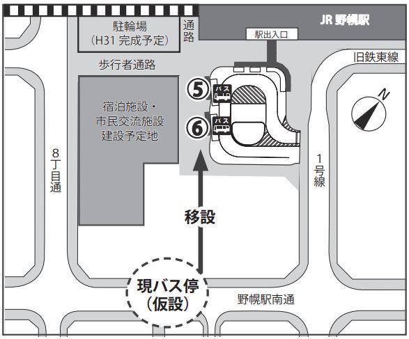 野幌駅南口バス停移転・移設場所