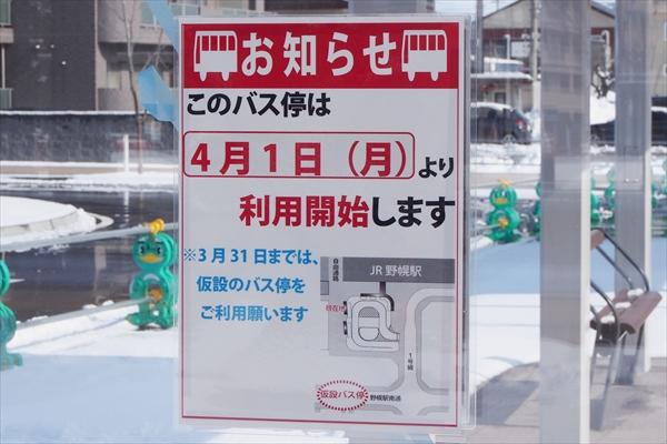 バス停の利用開始日