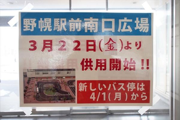 野幌駅前南口広場供用開始の告知
