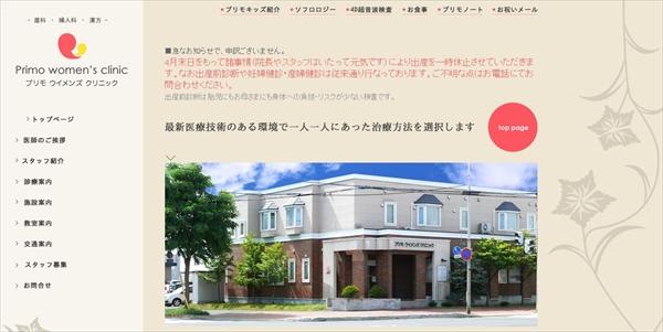 江別プリモウィメンズクリニック(産婦人科)