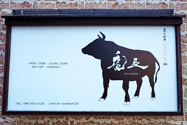 竜臣 黒毛和牛しゃぶしゃぶ・もつ鍋