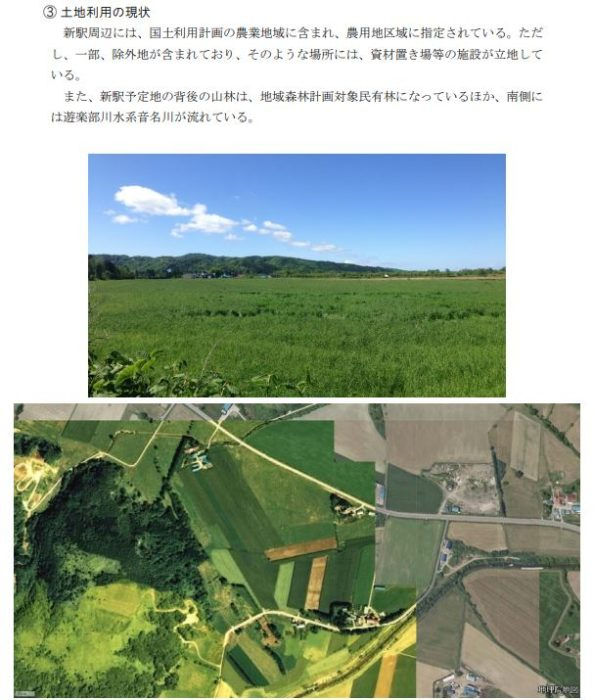 新八雲駅建設予定地