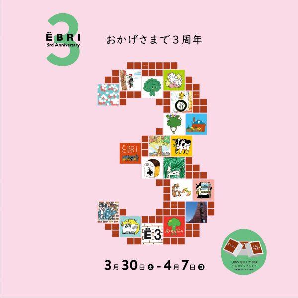 エブリ(EBRI)3周年記念イベント
