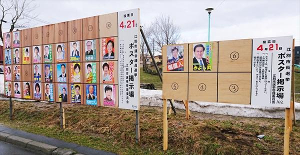 江別市長選挙・市議会議員選挙結果