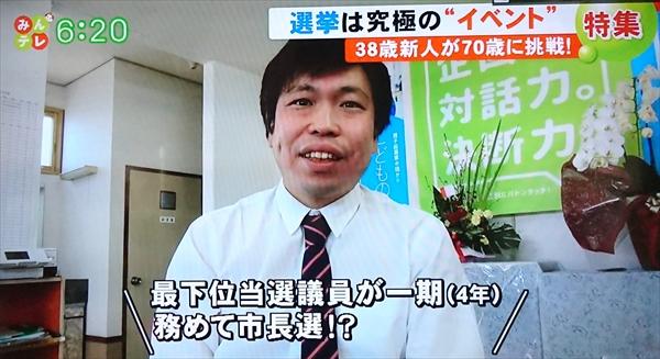 堀直人、江別市長選挙立候補者