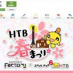 HTB春祭り おんちゃんまつり2019
