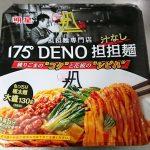 百七十五度デノ汁なし担々麺カップ麺