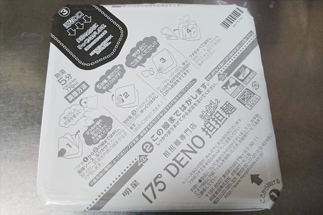 175°DENOカップ麺・内蓋
