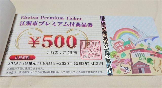 江別市プレミアム付き商品券