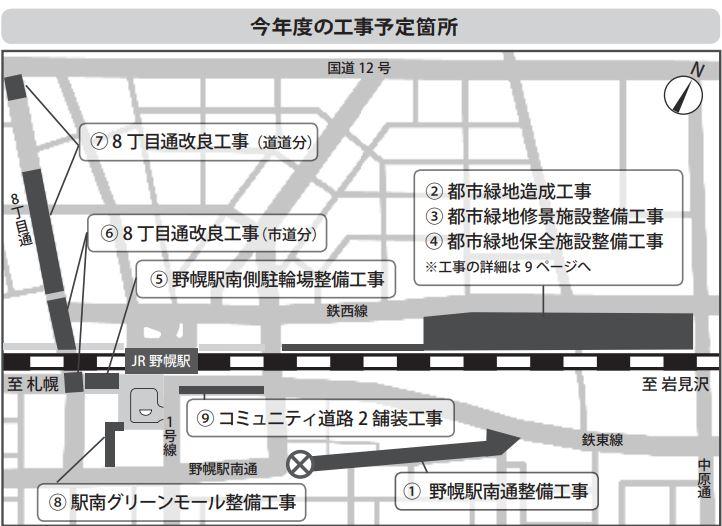 2019年度・野幌駅周辺の工事期間