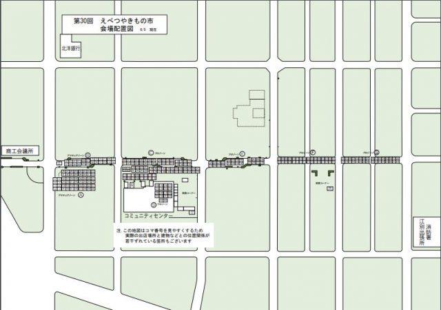 江別焼き物市2019年出店店舗場所地図