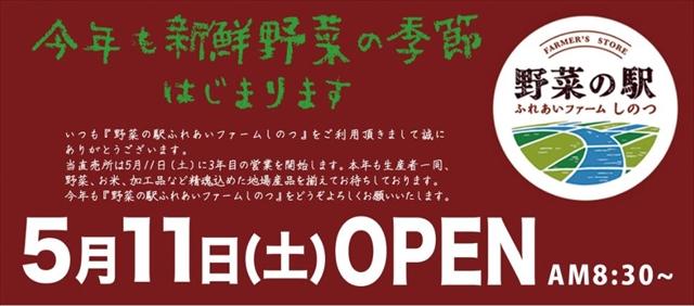 野菜の駅ふれあいファームしのつ2019