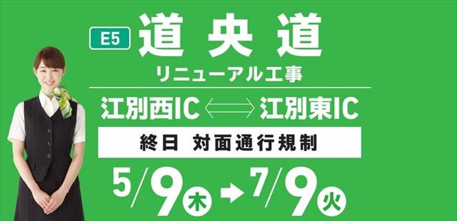 道央自動車道リニューアル工事