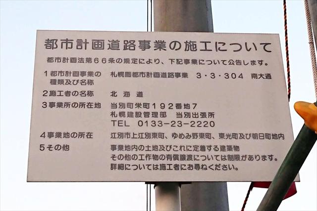 札幌圏都市計画道路事業