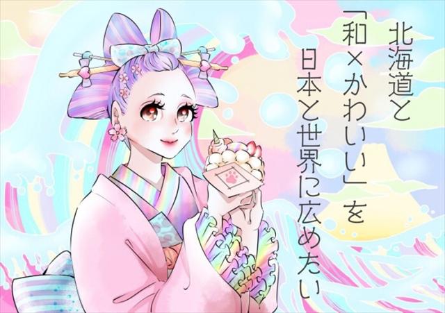 バブルワッフル専門店・可愛井カフェ北海道