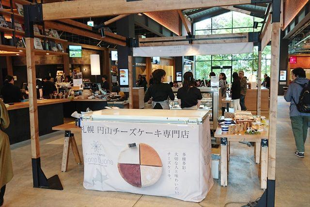 札幌円山チーズケーキ専門店ボーノボーノ江別蔦屋書店