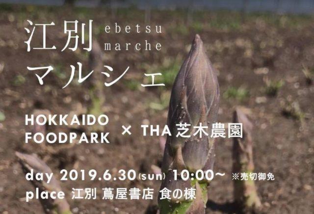 江別マルシェ・北海道フードパークTHA芝木農園