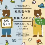 札幌蚤の市・もみじ市2019