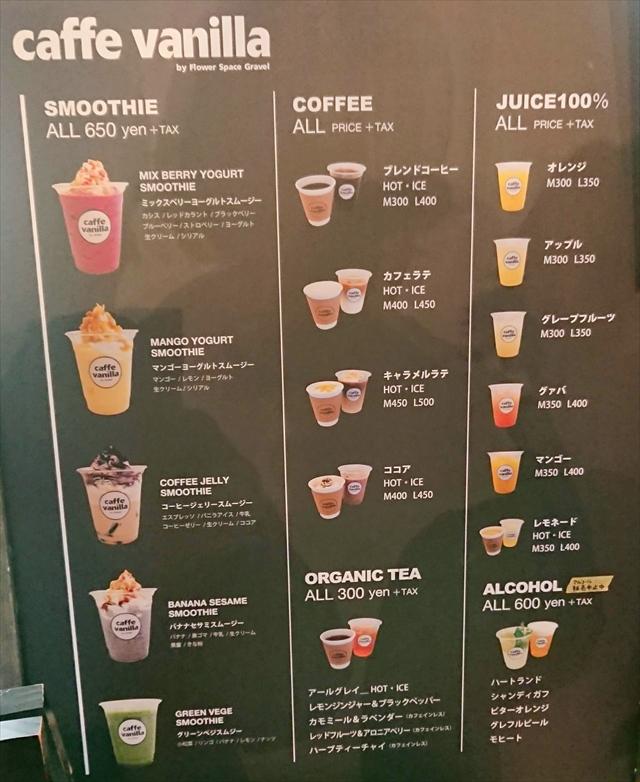 スムージー・コーヒー・ジュースメニュー