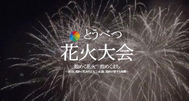 とうべつ花火大会2019